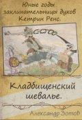"""Обложка книги """"Кладбищенский шевалье."""""""