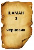 "Обложка книги ""Шаман 3"""