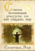 """Обложка книги """"Советы начинающим демиургам, или как создать мир"""""""