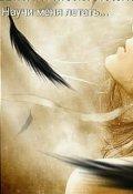 """Обложка книги """"Научи меня летать..."""""""