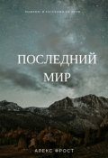 """Обложка книги """"Последний мир"""""""