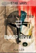 """Обложка книги """"Туда и обратно - 2: Выбор пути"""""""