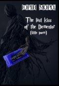 """Обложка книги """"Последний поцелуй дементора"""""""