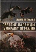 """Обложка книги """"Светлые надежды умирают первыми"""""""