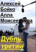 """Обложка книги """"Дубль третий"""""""