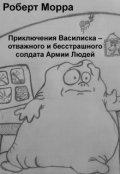 """Обложка книги """"Приключения Василиска"""""""