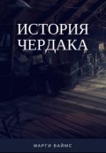 """Обложка книги """"История чердака"""""""