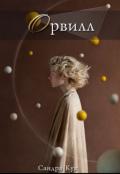"""Обложка книги """"Орвилл"""""""