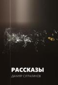 """Обложка книги """"Рассказы"""""""
