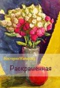 """Обложка книги """"Раскрашенная"""""""