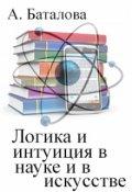 """Обложка книги """"Логика и интуиция в науке и в искусстве"""""""