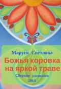 """Обложка книги """"Божья коровка на яркой траве"""""""