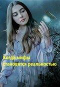 """Обложка книги """"Когда мифы становятся реальностью"""""""