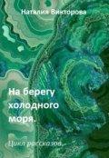 """Обложка книги """"Старый Уйна"""""""