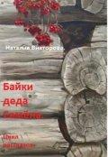 """Обложка книги """"Байки деда Семена. Случай в леспромхозе. """""""