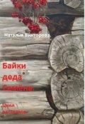 """Обложка книги """"Байки деда Семена. Случай второй. Иван и Малика."""""""
