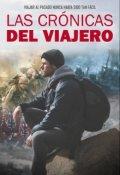 "Обложка книги ""Las crónicas del viajero"""