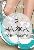 """Обложка книги """"Найка - 2: Лови радугу!"""""""