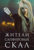 """Обложка книги """"Жители Сапфировых Скал"""""""