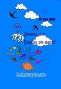 """Обложка книги """"Как Антошка рыбок лечил"""""""