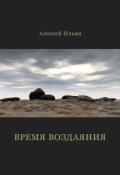 """Обложка книги """"Время воздаяния"""""""