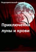 """Обложка книги """"Приключения луны и крови """""""