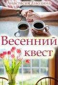 "Обложка книги ""Весенний квест"""