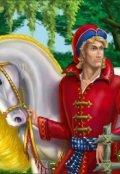 """Обложка книги """"Сказка о том как Иван, на царской дочке женился"""""""