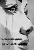 """Обложка книги """"Растленная душа"""""""