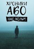 """Обложка книги """"Хроники Або"""""""