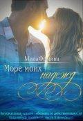 """Обложка книги """"Море моих надежд"""""""