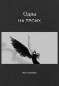 """Обложка книги """"Одна на троих"""""""