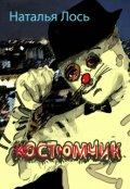 "Обложка книги ""Костюмчик"""