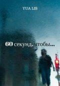 """Обложка книги """"60 секунд, чтобы..."""""""