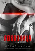 """Обложка книги """"Любовница"""""""