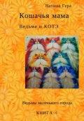 """Обложка книги """"Кошачья мама. Ведьма и Котэ"""""""