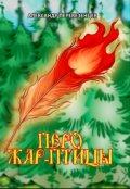 """Обложка книги """"Таёжные приключения 2. Перо Жар-птицы"""""""