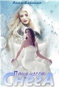"""Обложка книги """"Принцессы снега"""""""