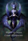 """Обложка книги """"Магия дракона """""""