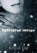 """Обложка книги """"Проклятые звезды"""""""