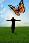 """Обложка книги """"Над головой пролетела огромная бабочка"""""""