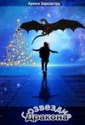 """Обложка книги """"Созвездие Дракона"""""""