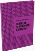 """Обложка книги """"Исповедь ВлюблЁнной Женщины"""""""
