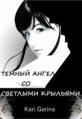 """Обложка книги """"темный ангел со светлыми крыльями"""""""