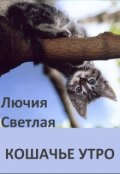 "Обложка книги ""Кошачье утро"""