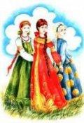 """Обложка книги """"Сказка о том как царь дочерей замуж выдавал"""""""