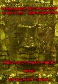 """Обложка книги """"Несчастный рейс - 2: Красная тень"""""""