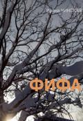 """Обложка книги """"Фифа"""""""