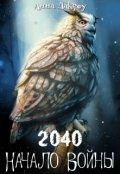 """Обложка книги """"2040. Начало Войны."""""""