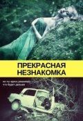 "Обложка книги ""Прекрасная незнакомка"""